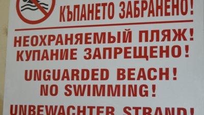 На всички девет плажа без стопани ще има спасители това лято