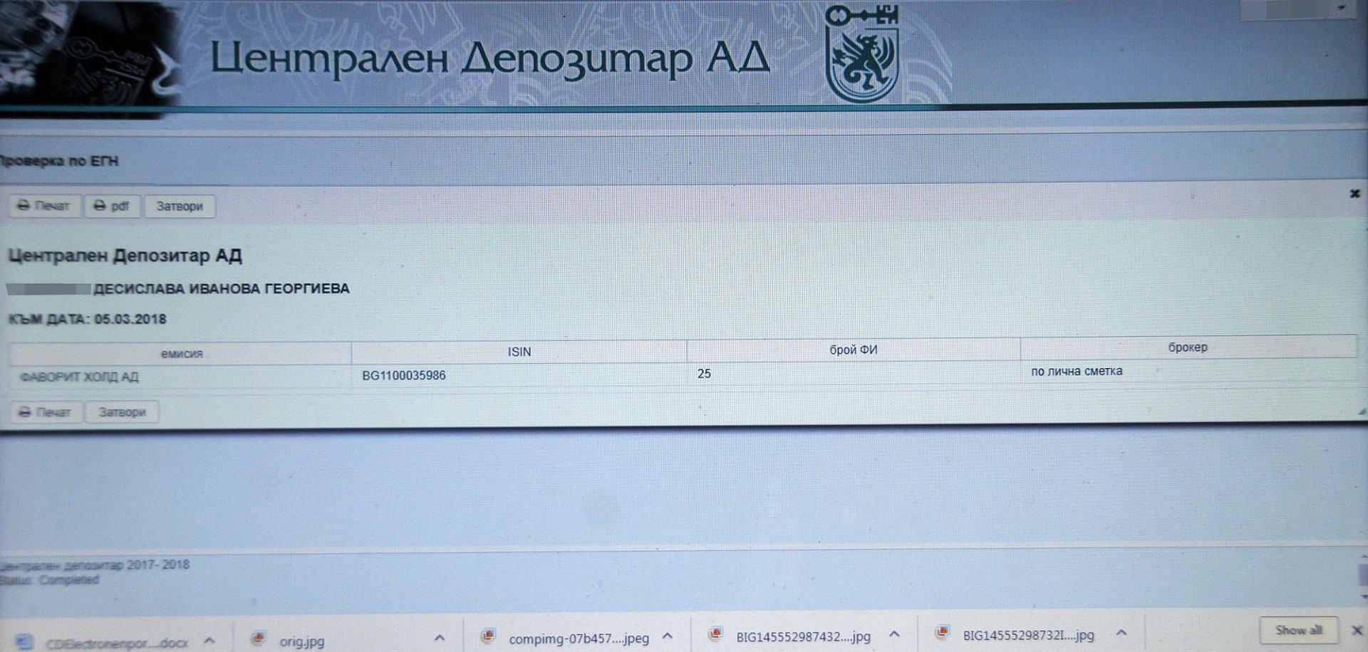 Такава информация се получава на страницата на Централния депозитар. Снимки Лина Главинова