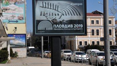 Градът по тепетата ще бъде културна столица през 2019 година. Снимка Лина Главинова