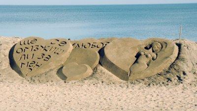 Романтично обяснение в любов върху пясъка привличаше днес погледите на бургазлии, излезли на разходка край морето. От необичайно високите температури за февруари се възползваха малки и големи. Докато едни се забавляваха, други ремонтираха крайбрежните заведения за летния сезон. Снимки Черноморие - бг