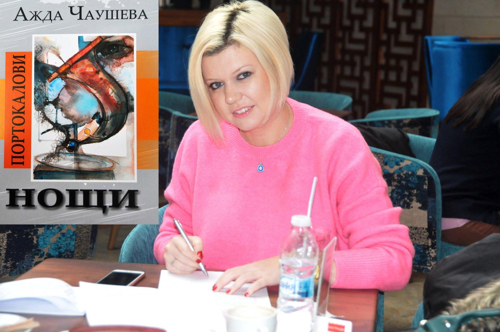 Ажда Чаушева ще представи стихосбирката си в Дома на писателя. Снимка Лина Главинова