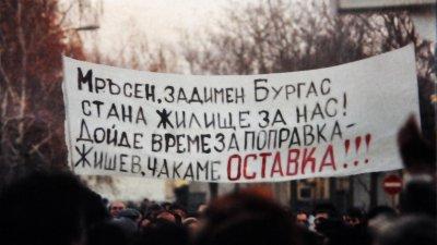 Първият митинг в Бургас става към края на ноември. Снимки Димитър Димитров