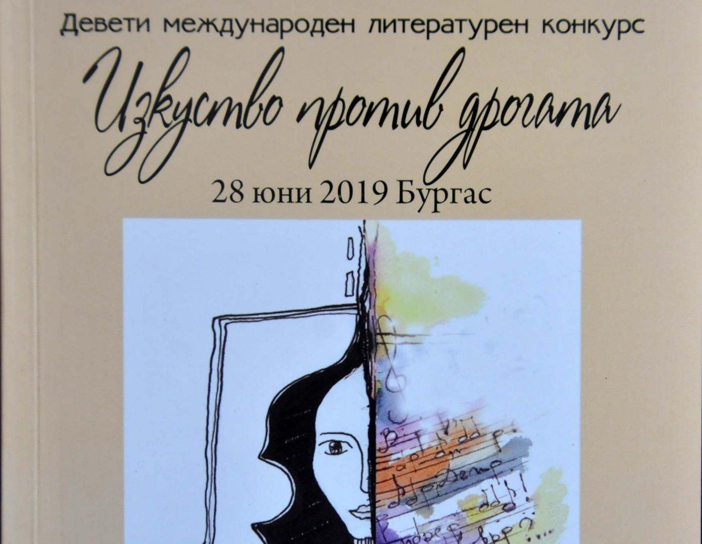 Наградените творби в конкурса са събрани в едноименен сборник