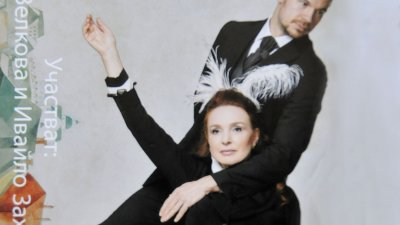 Бойка Велкова ще си партнира с Ивайло Захариев на сцената на бургаския театър