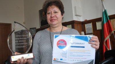Наградата се дава за успешно реализиран проект. Снимка Лина Главинова