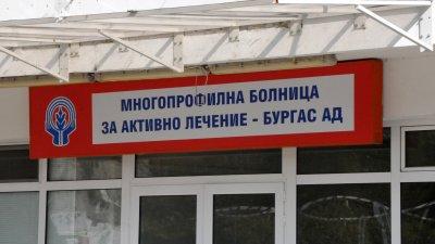 Кръвният център обслужва пациенти от цялата област Бургас. Снимка Архив Черноморие-БГ