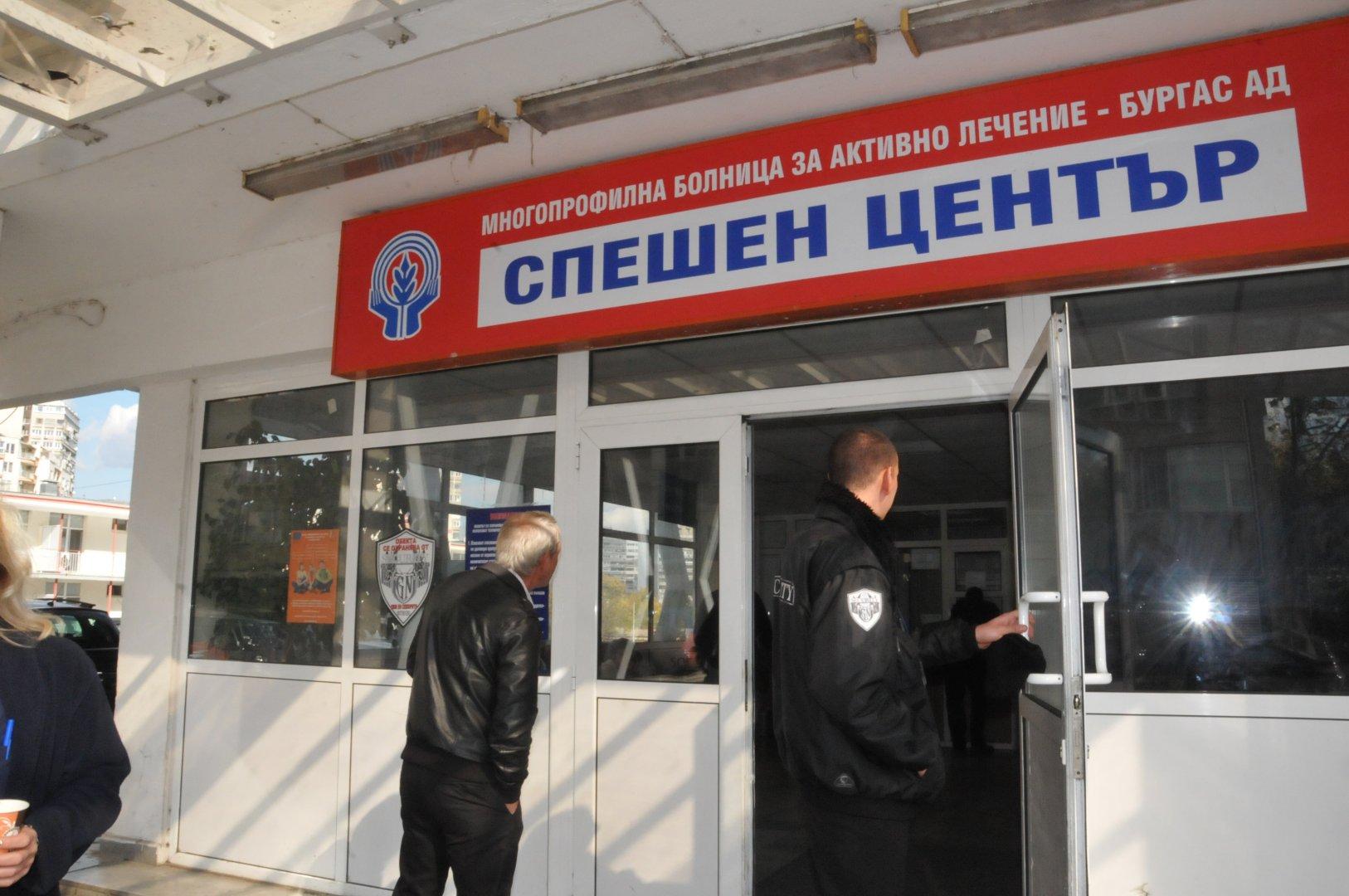 Ако смятате, че случаят ви е спешен, можете да се обърнете към Спешното отделение на УМБАЛ - Бургас. Снимка Архив Черноморие-бг