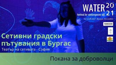 Пърформансът ще се проведе в рамките на фестивала Вода
