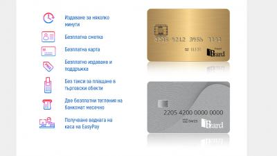 Клиентите могат да получават без такси заплатите си и други приходи по картата, като имат и по две безплатни тегления на банкомат месечно