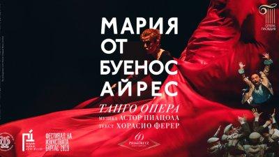 Танго опера се поставя за първи път на българска сцена