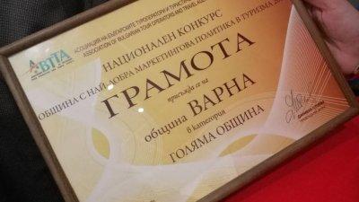 Община Варна бе отличена с първо място за маркетинговата политика в туризма. Снимка Община Варна