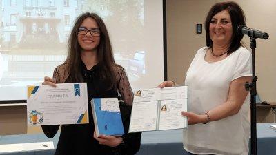 Директорът на гимназията Роза Желева връчи дипломите и грамотите на отличниците