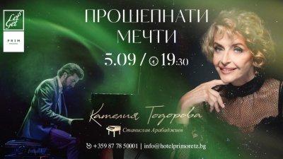 Входът за гостуването на Камелия Тодорова е с включена вечеря