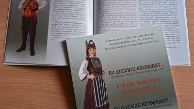 Каталогът е издаден с финансовата подкрепа на Министерството на културата. Снимка РИМ - Бургас