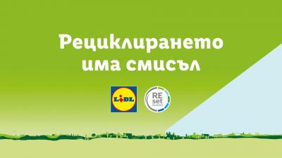 18-ти март е Световният ден на рециклирането и затова неслучай от Лидл България избраха днешния ден за начало на кампанията си