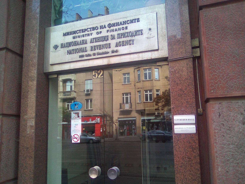 Те са служители на Главна дирекция Фискален контрол и са на пряко подчинение на управлението в София