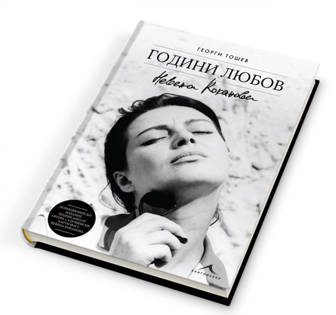 През февруари ще бъде представена новата биографична книга за актрисата