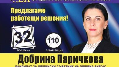 Тя е човек, отдаден на Бургас и се е превърнала в негов посланик навсякъде по света