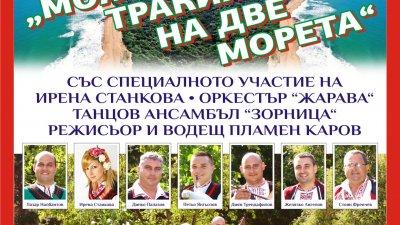 Концертът е на 17-ти септември в Летния театър на Бургас