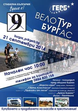 plakat_velotur