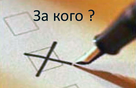 za_kogo