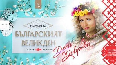 Деси Добрева ще пее навръх празника в Приморец