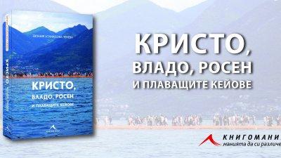 Премиерата е на 13-ти май в Приморец