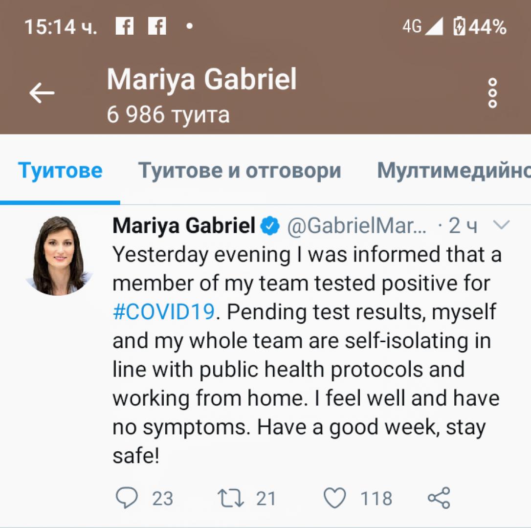 Този пост написа преди 2 часа в туиър комисар Габриел