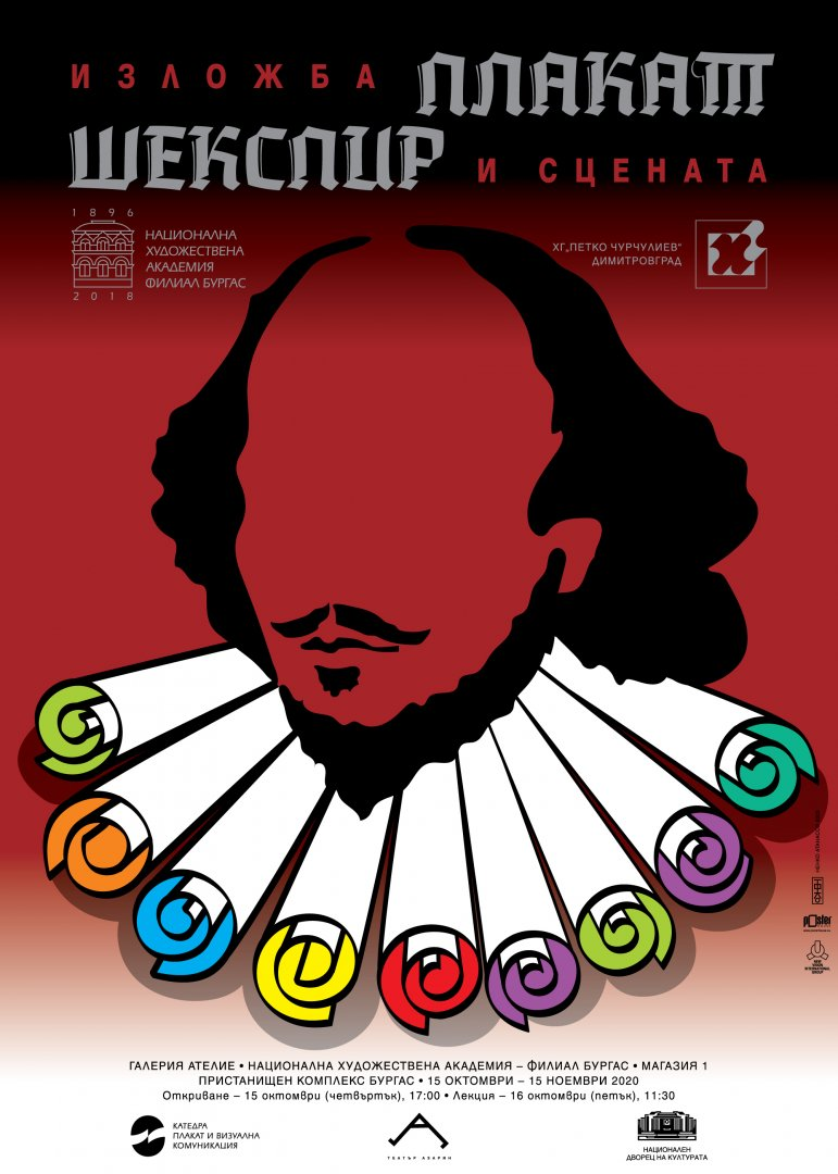 Изложбата може да бъде разгледана от 15-ти октомври до 15-ти ноември