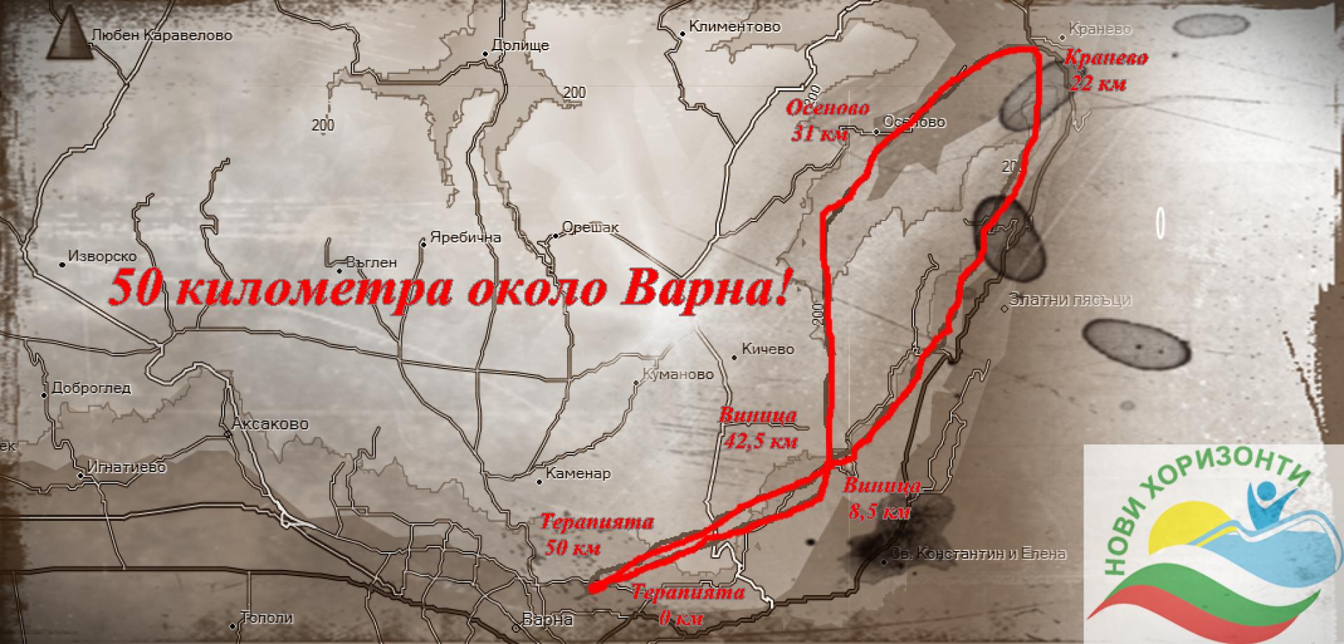 На картата е показан маршрутът, който ще бъде изминат