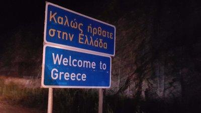 При влизане гръцките власти по своя преценка мога да поискат на всеки от пътуващите да бъде направен тест (бърз или PCR). Снимка Архив