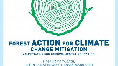 Проектът се изпълнява в партньорство с организациите членки на Фондацията за екологично образование от Гърция, Кипър, Румъния и България