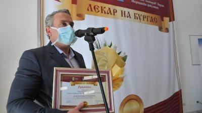 Д-р Владимир Кордовски бе избран да получи отличието Лекар на Бургас. Призовете бяха връчени на специална церемония в университет Проф. д-р Асен Златаров. Снимки Черноморие-бг