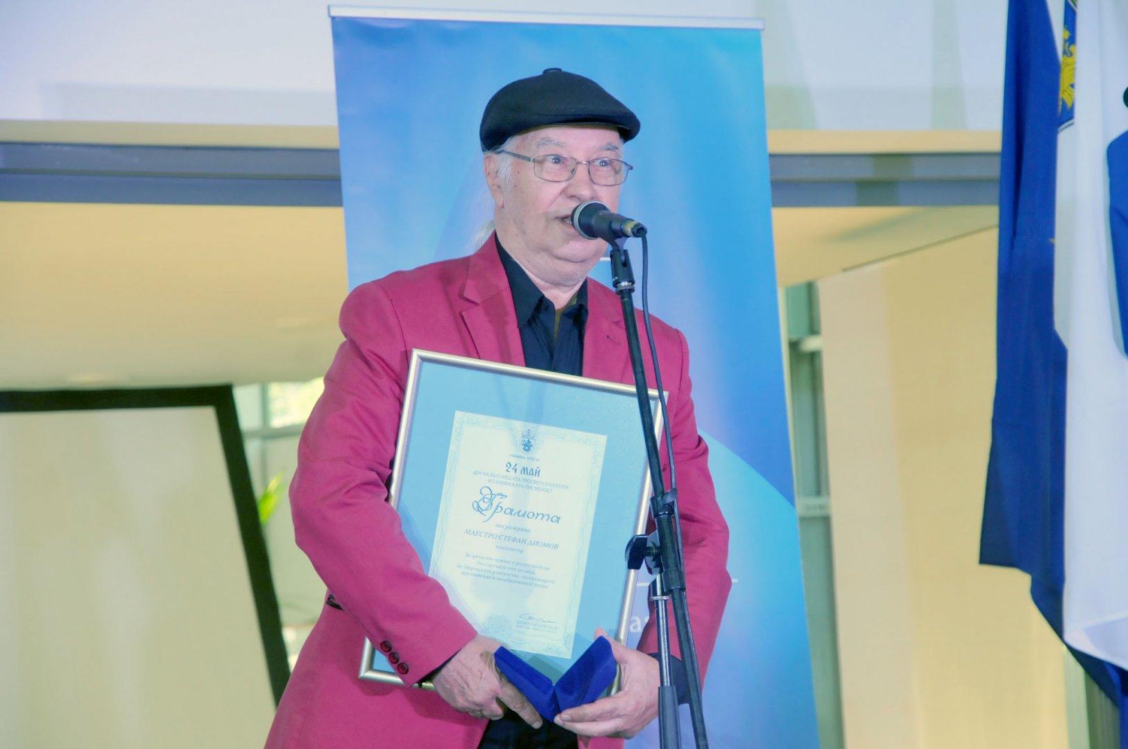 Стефан Диомов бе сред отличените от Община Бургас по случай 24 май. Снимка Черноморие-бг