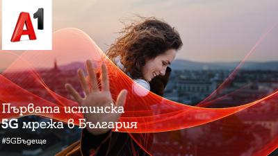 До средата на декември 5G мрежата ще покрие 90% от територията на Бургас