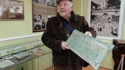 Вместо да отиде в пункта за старо желязо, табелата влезе в музея. Снимка РИМ - Бургас
