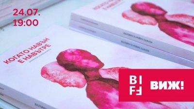 Сборникът ще бъде представен на 24-ти юли от 19.00 часа в галерия Георги Баев