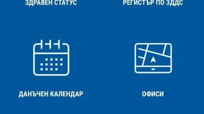 Приложението може да се изтегли и ползва на мобилния телефон