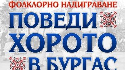 Надиграването ще събере танцьорите на Бургас