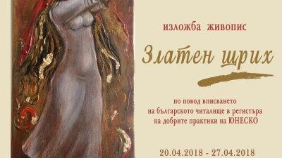 Изложбата ще гостува в галерия-музей Георги Баев до 27-и април