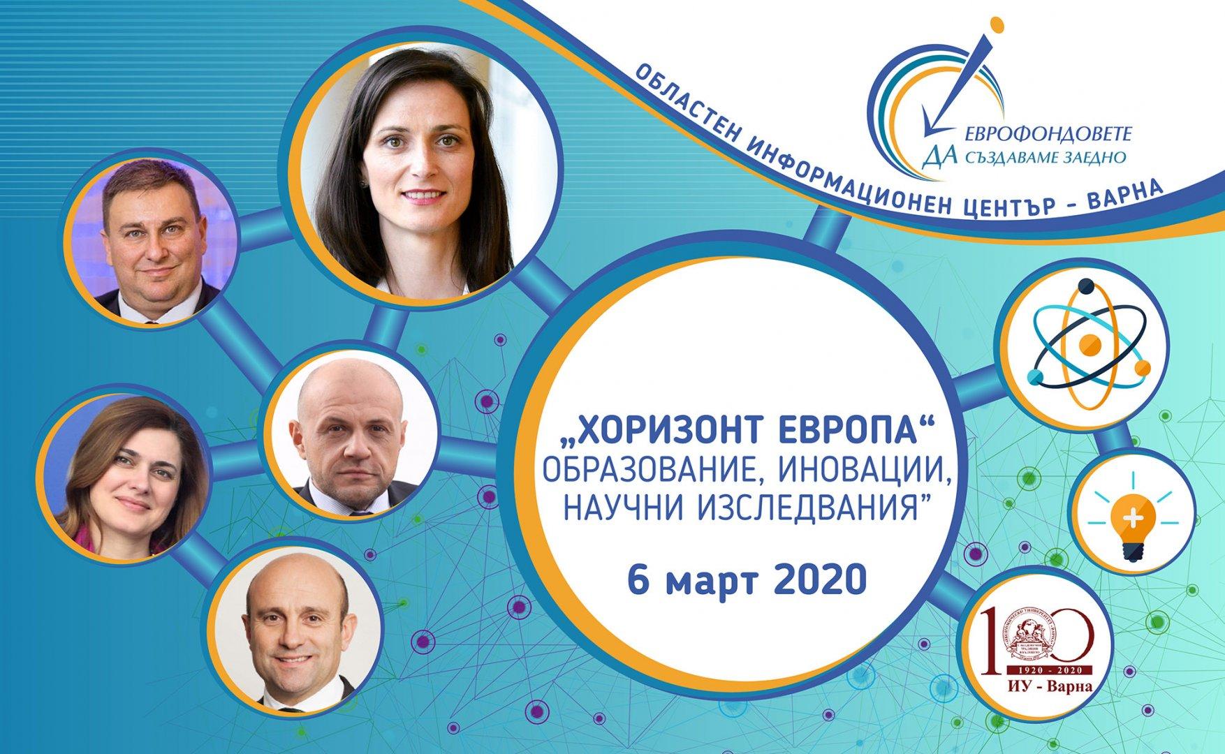Форумът се организира от Областния информационен център във Варна