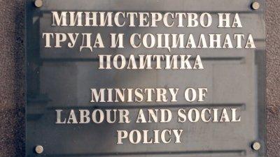 Предприятията могат да получат средства за до три месеца, съобщиха от пресцентъра на Министерството на труда и социалната политика