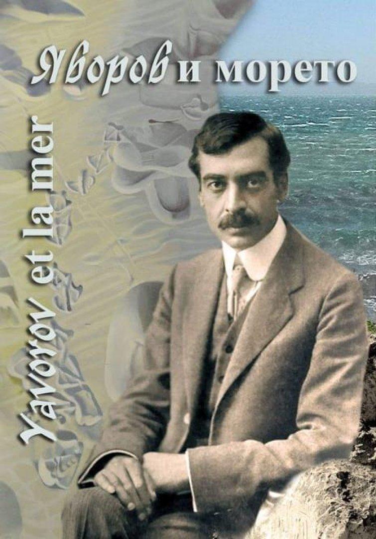 Поводът е 120 години от пристигането на поета в Анхиало