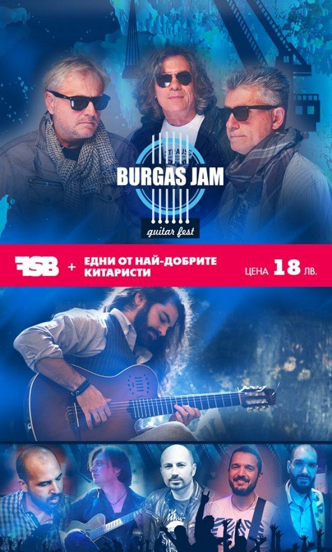 Третото издание на китарния фестивал събира меломани на 27 юли