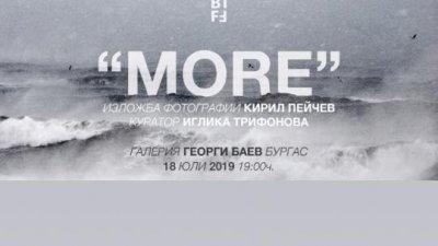 Изложбата ще гостува до края на юли