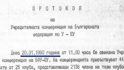 Факсимиле от учредителното събрание на федерацията
