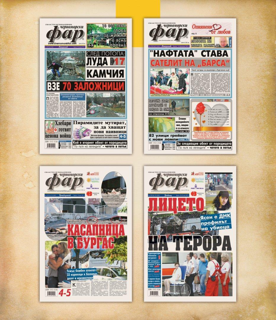 Най-запомнящите се през годините първи страници на вестника ще бъдат показани в обща изложба