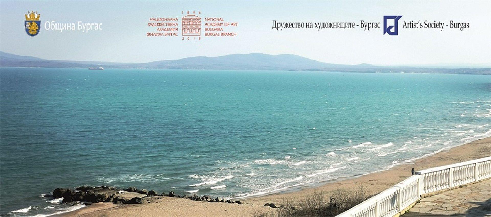 Инициативата е на Национална художествена академия - филиал Бургас и Дружество на бургаските художницисъс съдействието на Община Бургас