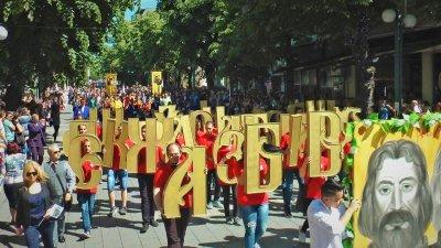 Шествието ще тръгне в 10.30 часа от площад Тройката. Снимка Архив