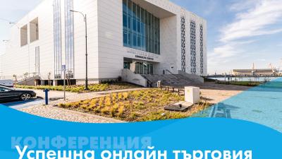 Форумът ще се проведе на 15-ти май в морския град